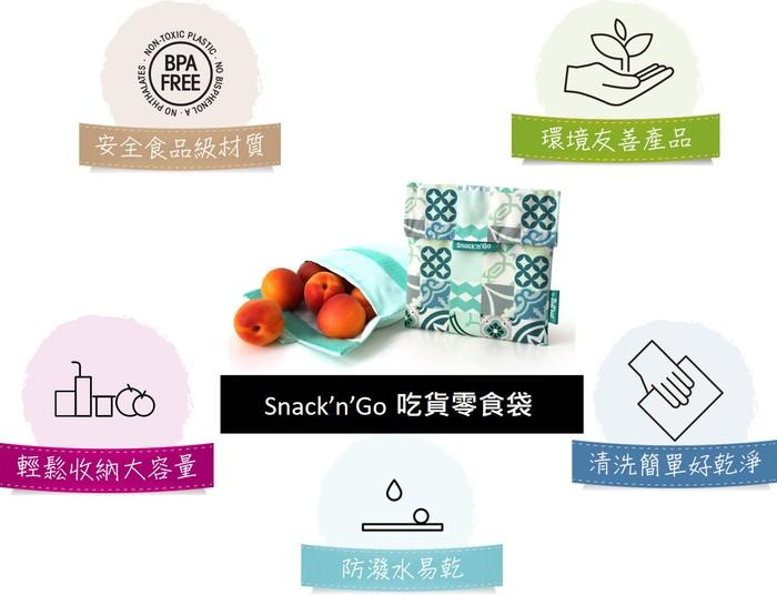 Roll′eat | 西班牙食物袋 吃貨零食袋(M)-可重複塗鴉(藍色)