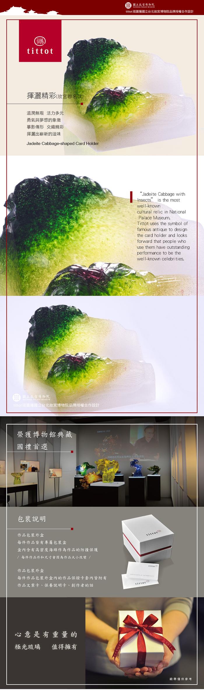 (複製)tittot 琉園|繁華_花器(故宮聯名款)