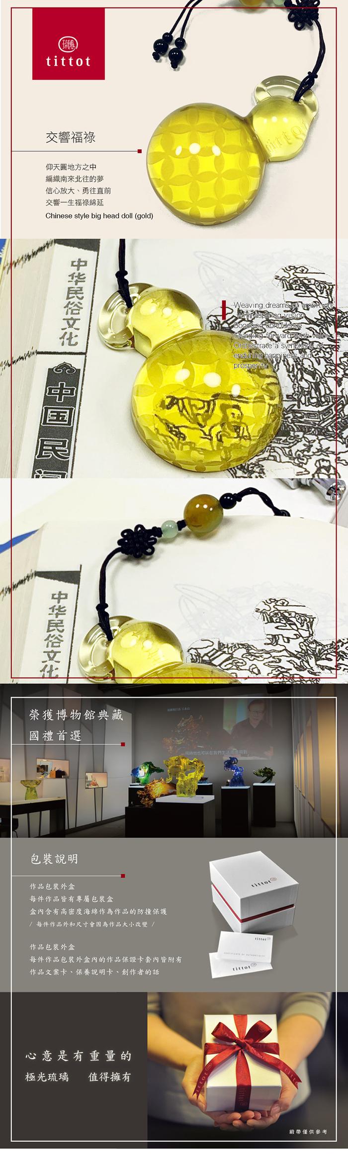 (複製)tittot 琉園|大展鴻福_名片座