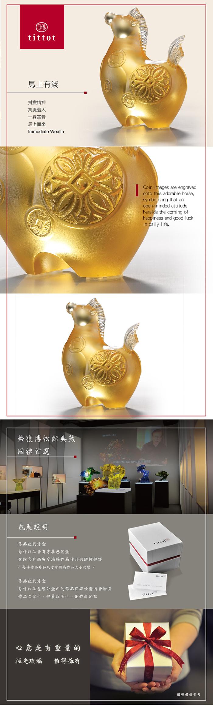 (複製)tittot 琉園|堂皇龍鎮 琉璃_擺飾
