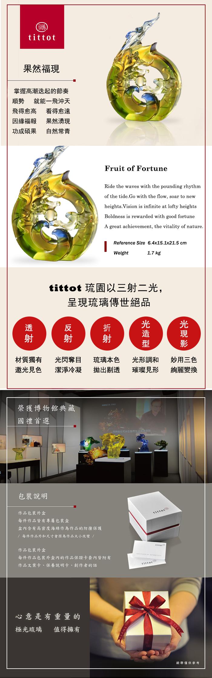 (複製)tittot 琉園 如願以償_擺飾