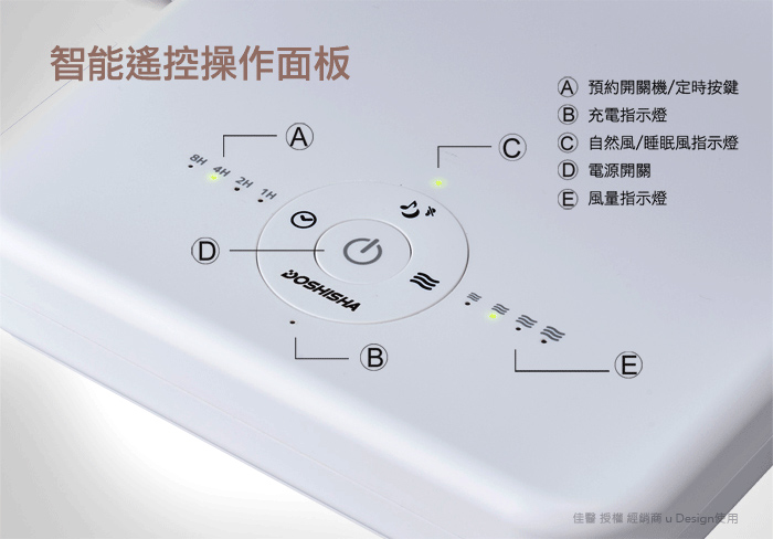 DOSHISHA|充電收納風扇 FBU-193B WH-白