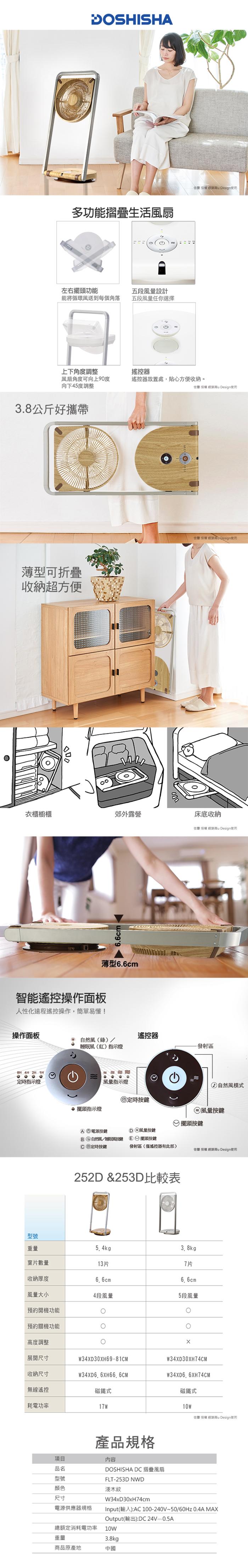DOSHISHA|摺疊風扇 FLT-253D NWD 無伸縮版木紋色