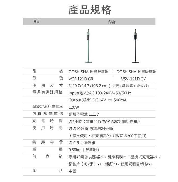 DOSHISHA 輕量吸塵器 VSV-121D GY-珍珠灰