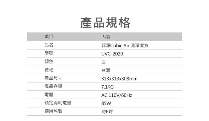 超淨|Cubic Air 清淨魔方 UVC-2020
