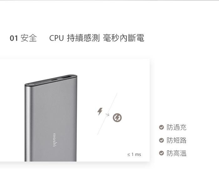 (複製)Moshi|IonSlim 5K 超薄 USB-C 行動電源 (灰)