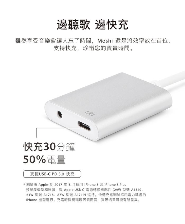 Moshi|USB-C 音樂/充電二合一轉接器 (銀)