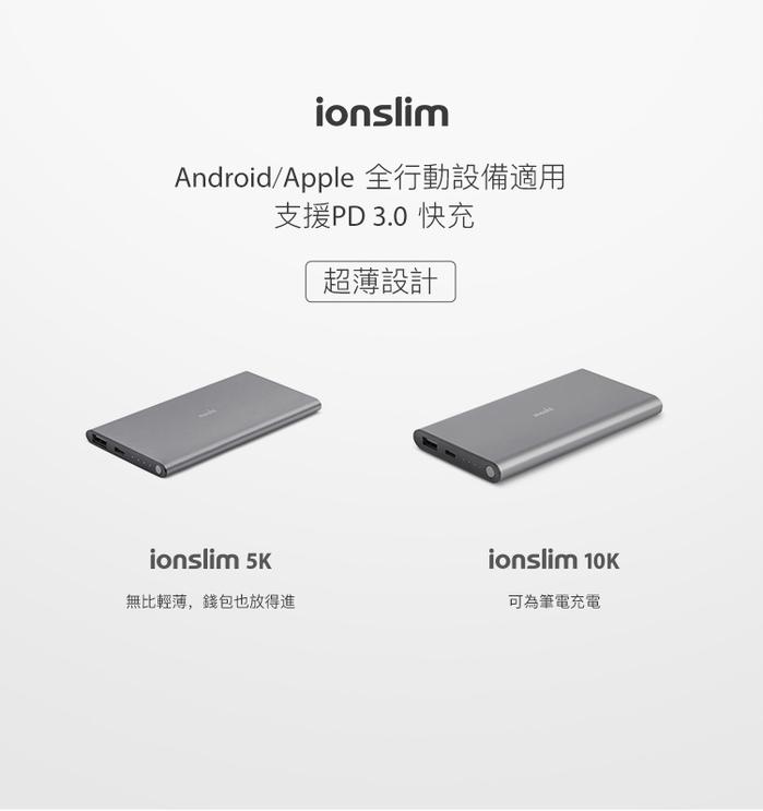 Moshi IonBank 3K 便攜式行動電源