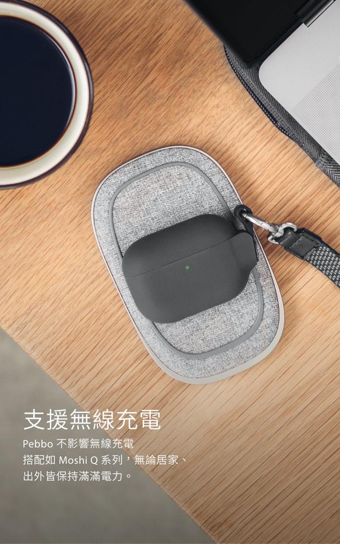 Moshi|Pebbo for AirPods 藍牙耳機充電盒保護套 (1,2代通用)