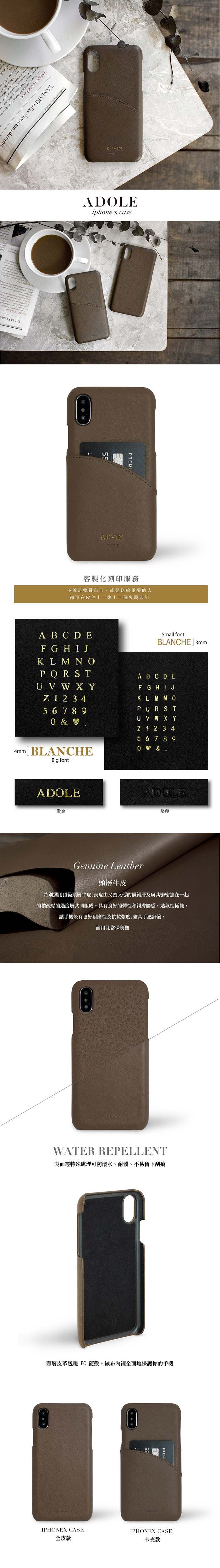 (複製)可刻字iPhone X 5.8吋真皮防潑水手機殼-棕