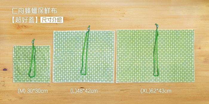 (複製)仁舟淨塑|蜂蠟布基本款3件優惠組