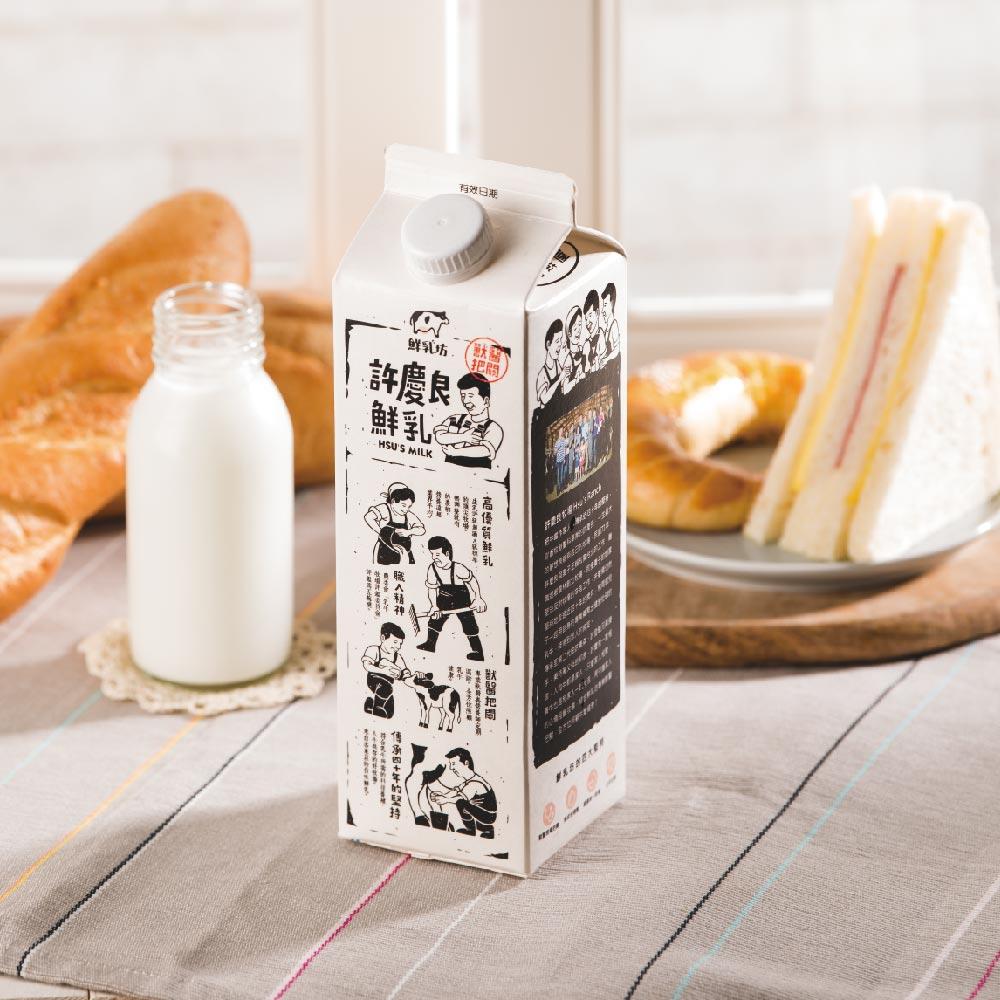 鮮乳坊|許慶良鮮乳2入組(936ml) 附茄芷袋【限量50組】