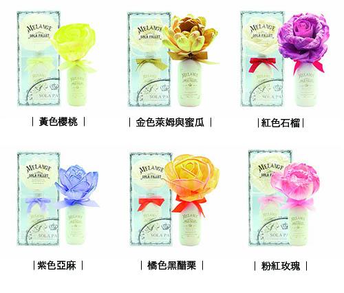 SOLA FLOWER | Melange 索拉花 室內漸變花開擴香(共六款)