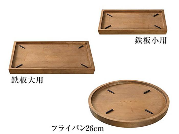 AUX | 隔熱木托盤 小方鐵板專用