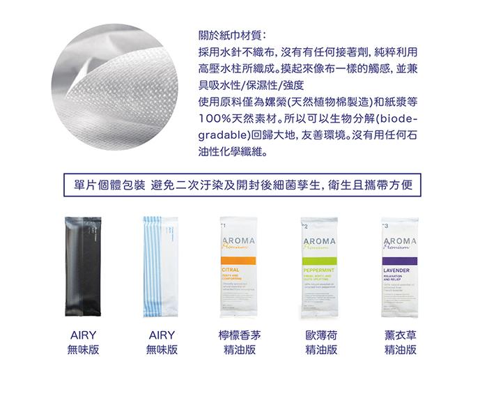 VB |日本VB專利抗病菌濕紙巾-AIRY無味版(30入)