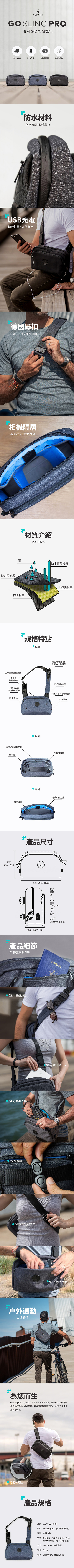 【集購】澳洲 ALPAKA Go Sling pro 防盜防水多功能相機包