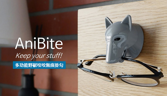 AniBite多功能獸咬無痕掛勾 (一組三入)