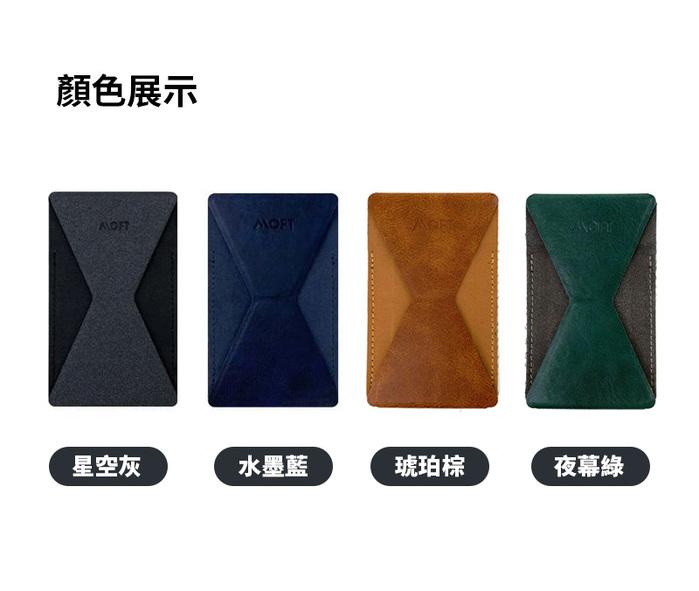 MOFT X│世界首款超薄手機隱形支架含磁吸貼片 (兩色任選)