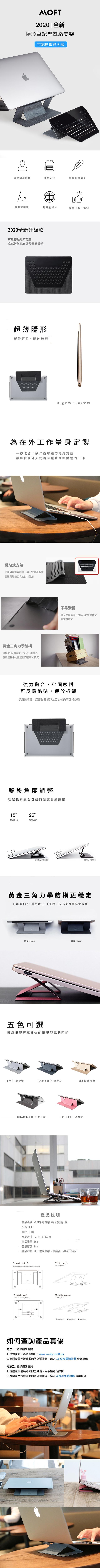 (複製)MOFT X|世界首款超薄平板隱形支架 - 9.7吋以上適用(星空灰)