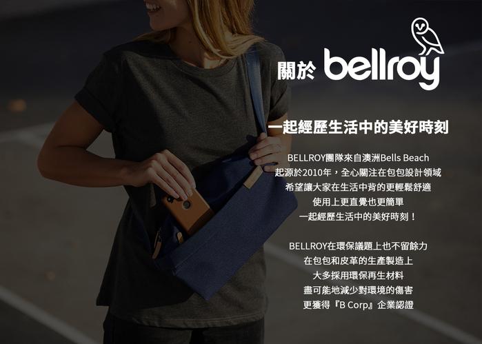 澳洲 Bellroy | Sling 輕量防水多功能隨身包(六色任選)