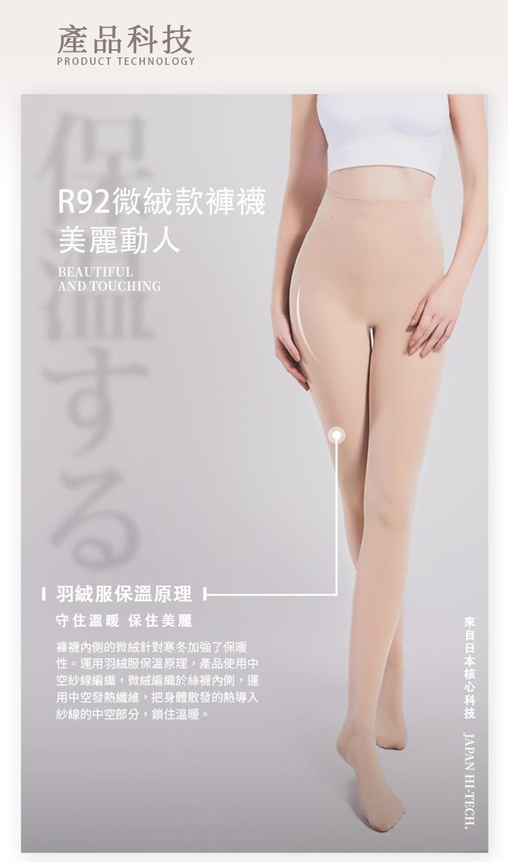 R92|天鵝絨款塑腿褲襪 - 黑色