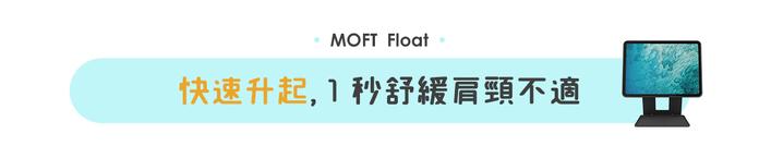 【集購】MOFT|Float 升降式雙軸平板支架 附Apple Pencil磁吸筆套