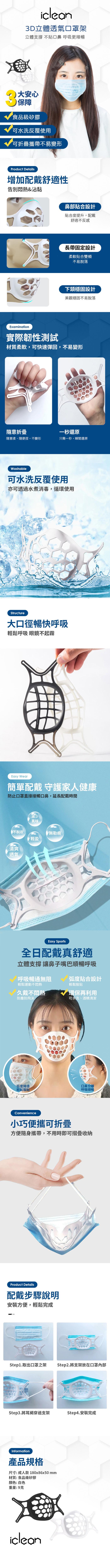 iClean|3D立體透氣口罩架 白色 - 五入組