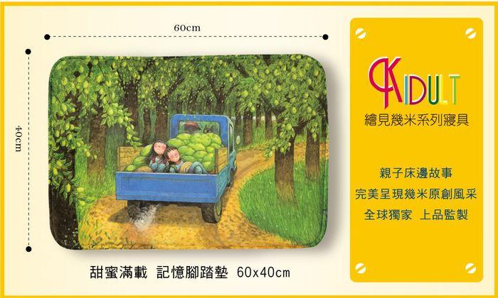 (複製)Kidult|只能為你畫一張小卡片  花樣女孩  抗菌吸水釋壓 腳踏墊