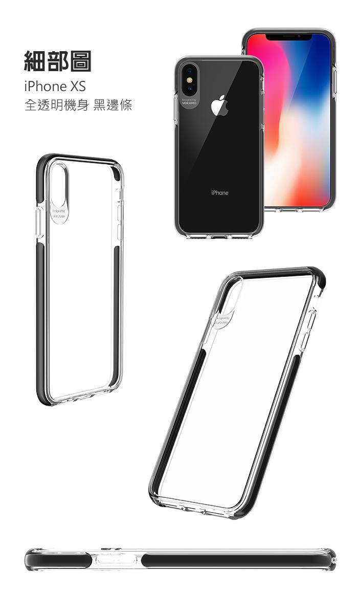 VOKAMO|Smult 美國軍規3.05米防摔晶透手機殼 iPhone XS (5.8吋)專用 -透明強化背蓋(黑邊條)
