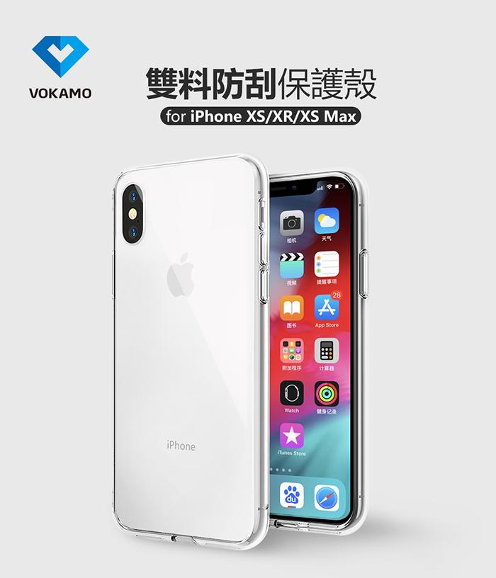 VOKAMO|Sdouble 雙料抗震防刮透明裸機感手機保護殼 iPhone XS/X (5.8吋)專用 全透明