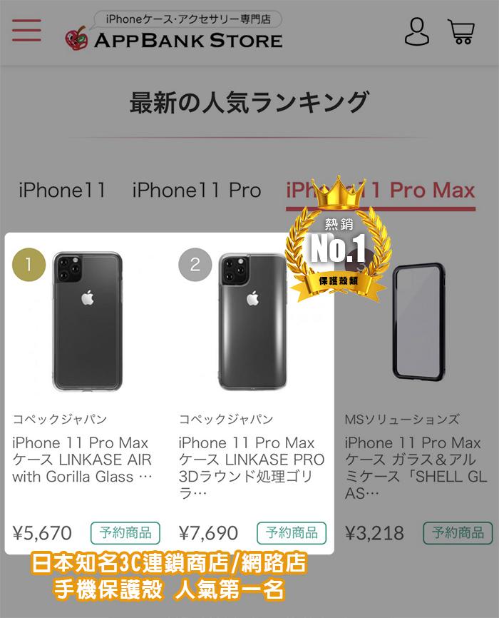 ABSOLUTE|LINKASE AIR iPhone 11 Pro Max 6.5吋 軍規防摔大猩猩康寧玻璃抗黃邊框保護殼-極透明