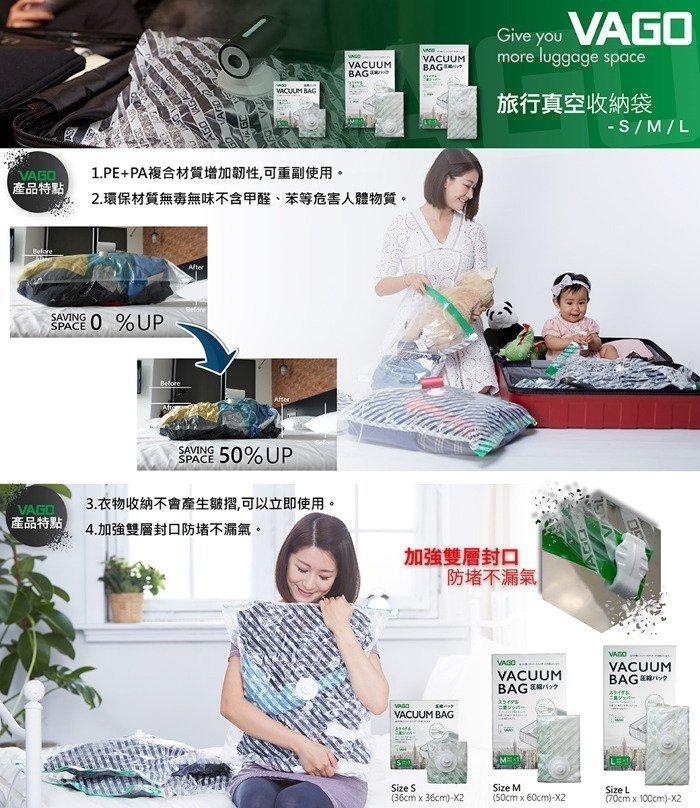 VAGO|旅行首選品牌專用真空收納壓縮袋-L(70x100cm)x2入