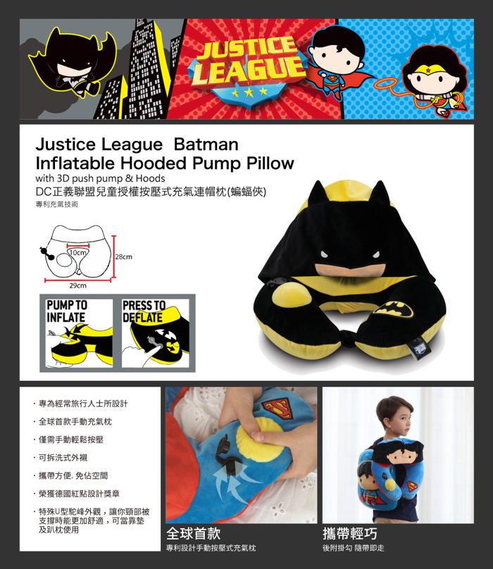 Travelmall DC正義聯盟授權兒童專用手動按壓式充氣連帽枕-BATMAN蝙蝠俠