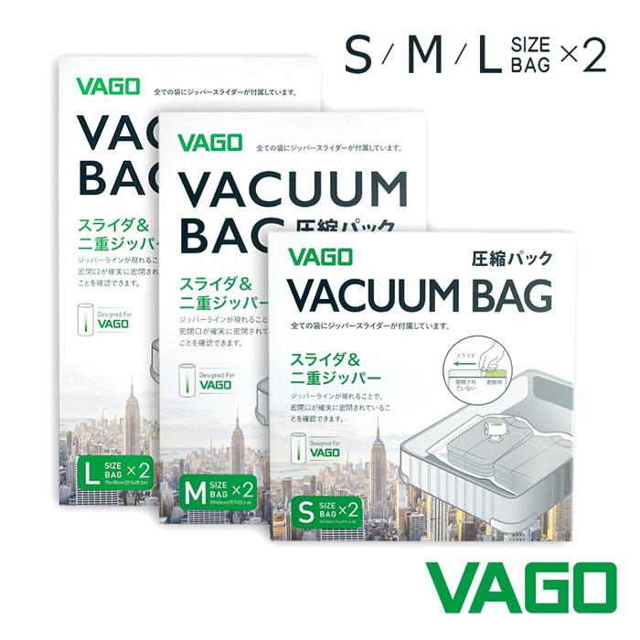 VAGO 旅行首選品牌專用真空收納壓縮袋 熱賣超值組-(S+M+L)x2入