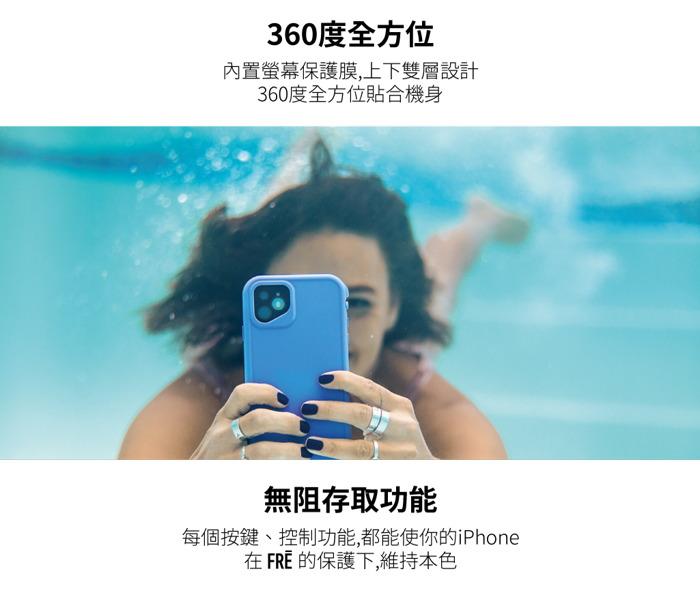 LIFEPROOF|iPhone 11 (6.1吋)專用 防水防雪防震防泥超強四防保護殼-FRE(黑)