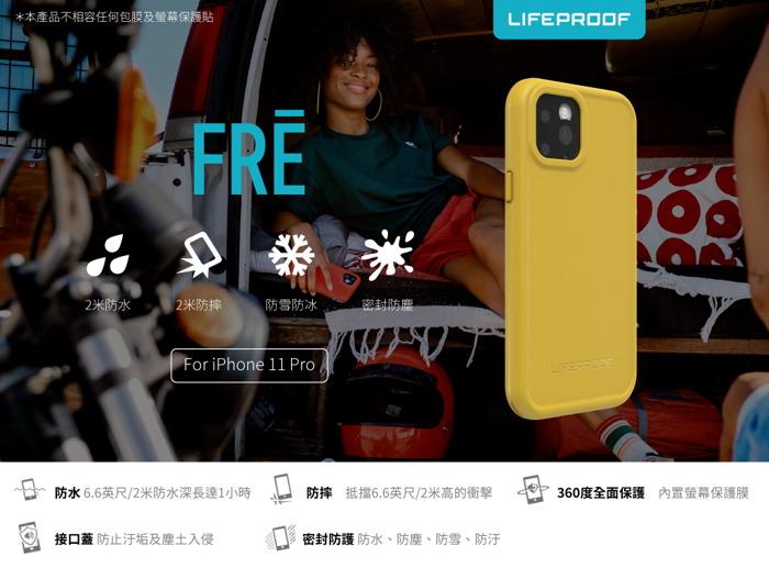 LIFEPROOF|iPhone 11 Pro (5.8吋)專用 防水防雪防震防泥超強四防保護殼-FRE(黑)