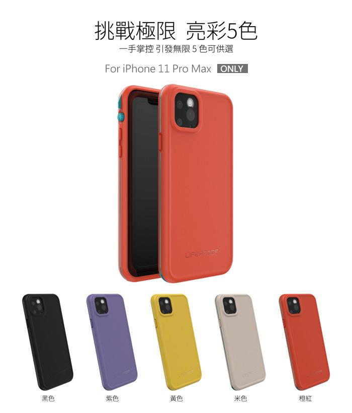 LIFEPROOF|iPhone 11 Pro Max (6.5吋)專用 防水防雪防震防泥超強四防保護殼-FRE(黑)