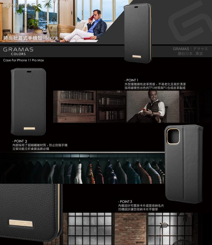 (複製)GRAMAS|東京職人工藝iPhone 11 Pro (5.8吋)專用 時尚掀蓋式皮套手機殼-Shrink系列(黑)