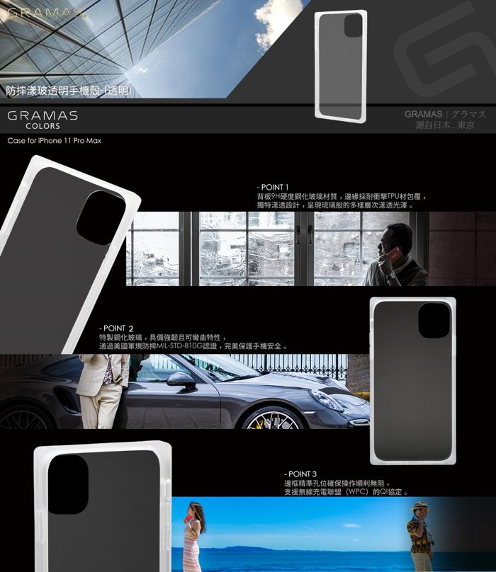 GRAMAS|東京職人工藝iPhone 11 Pro Max (6.5吋)專用 防摔認證9H鋼化玻璃透明冰晶方形手機殼