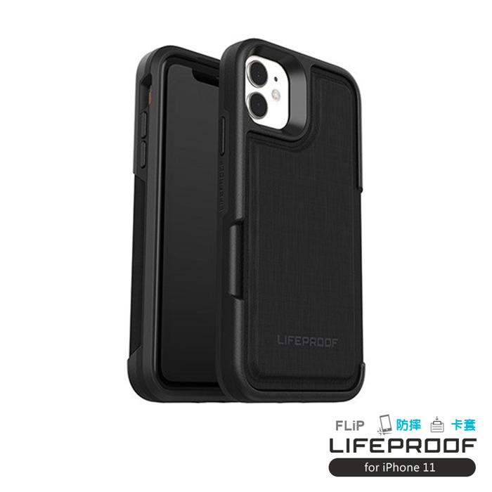 LIFEPROOF|iPhone 11 (6.1吋)專用 隱藏收納卡套式防摔手機保護殼-FLiP(黑)