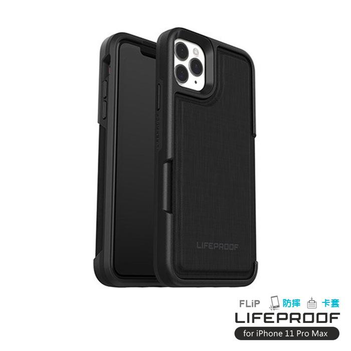 (複製)LIFEPROOF|iPhone 11 Pro (5.8吋)專用 隱藏收納卡套式防摔手機保護殼-FLiP(黑)