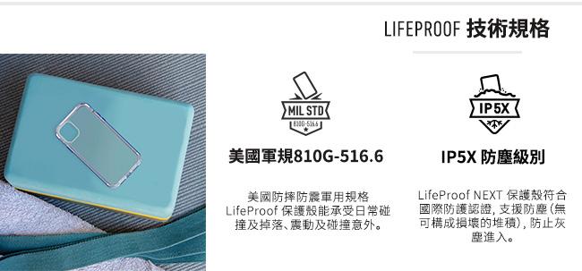 LIFEPROOF|iPhone 11 (6.1吋)專用 2米軍規防摔防雪防塵三防保護殼-NEXT(透明/黑)