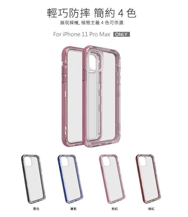 (複製)LIFEPROOF|iPhone 11 Pro (5.8吋)專用 2米軍規防摔防雪防塵三防保護殼-NEXT(透明/黑)