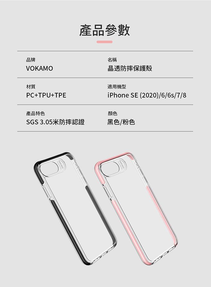 VOKAMO|Smult iPhone SE第2代/8/7(4.7吋)專用 美軍規3.05米防摔晶透保護殼防摔衣原料邊條-黑