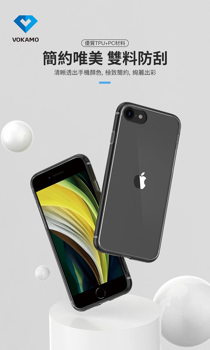 VOKAMO|Sdouble iPhone SE第2代/8/7(4.7吋)專用 雙料抗震防刮透明裸機感手機殼-極致透明