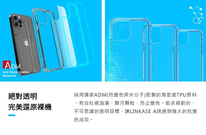 ABSOLUTE|LINKASEAIR iPhone 12 mini (5.4吋)專用 軍規防摔康寧玻璃ADM專利抗黃保護殼-極透明
