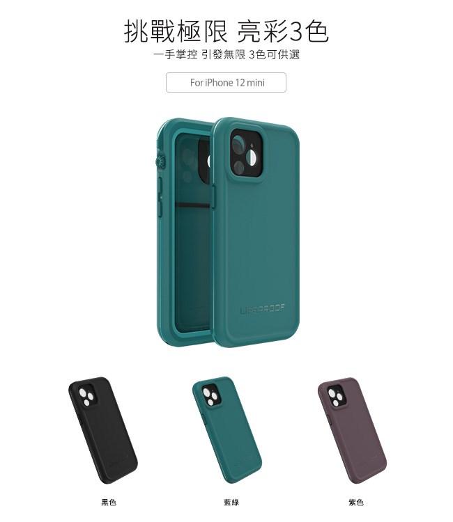 LIFEPROOF iPhone 12 mini (5.4吋)專用 防水防雪防震防泥超強四防保護殼-FRE(黑)