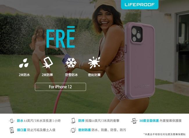 LIFEPROOF|iPhone 12 (6.1吋)專用 防水防雪防震防泥超強四防保護殼-FRE(黑)
