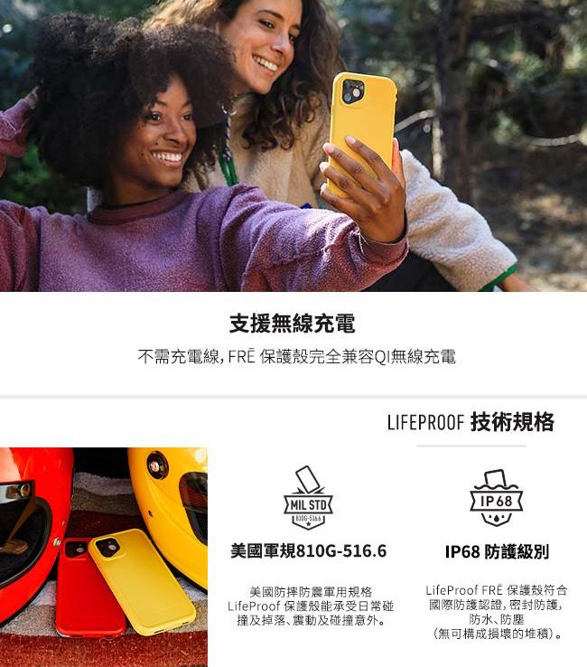 LIFEPROOF|iPhone 12 mini (5.4吋)專用 防水防雪防震防泥超強四防保護殼-FRE(黑)