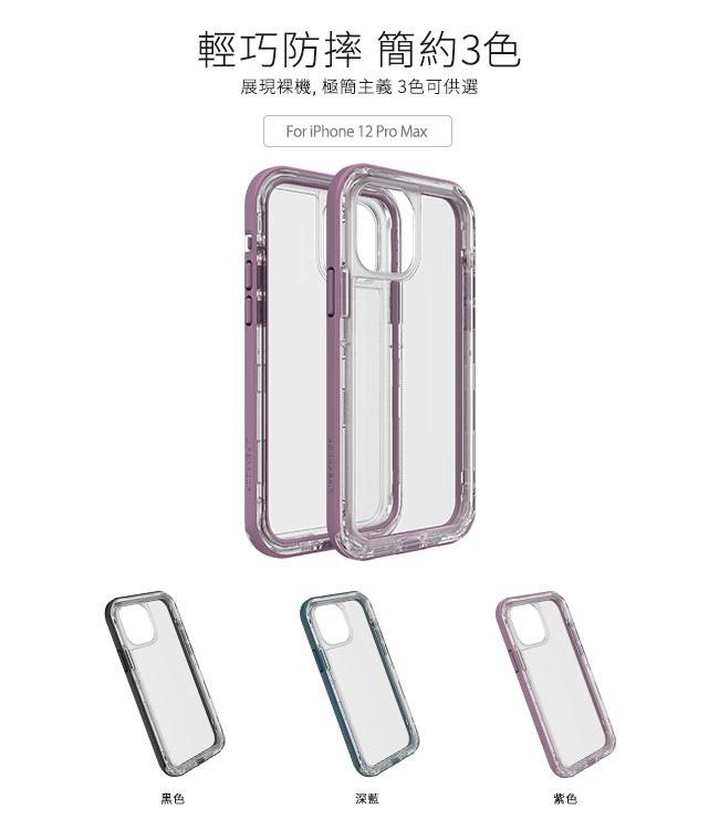 (複製)LIFEPROOF iPhone 12/12 Pro (6.1吋)專用 2米軍規防摔防雪防塵三防保護殼-NEXT(透明/黑)